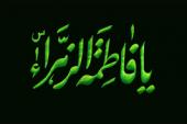 ایام شهادت بانوی آب و آیینه حضرت صدیقه طاهره ( س ) تسلیت باد