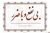 سید عباس عراقچی : هیچ گفتوگوی مستقیم یا غیرمستقیمی با آمریکا نخواهیم داشت .