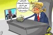 واکنش تند ایرانیها به تهدید توئیتری ترامپ