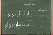 رئیس سازمان مدارس غیردولتی : در تهران برای آموزش بعلاوه خدمات لاکچری در دوره ابتدایی 9 میلیون و 400 هزار ،متوسطه دوم 15 میلیون و گاهاً با دارا بودن تور مکمل فرانسه 50 میلیون تومان از خانواده ها دریافت شده است .