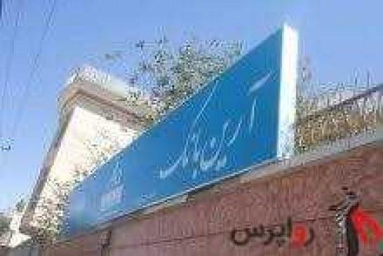 سخنگوی بانک مرکزی افغانستان از لغو مجوز فعالیت تنها بانک ایرانی در آن کشور خبر داد .