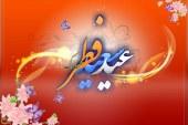 عید بر روزه داران مبارک باد