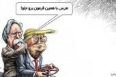 """ادّعای جدید """" بولتون """" : روسیه ، چین و ایران درباره امور داخلی دولت آمریکا اطلاعات دروغ اشاعه می دهند."""