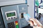 20مرداد ماه تاریخ قطعی استفاده از کارت سوخت اختصاصی