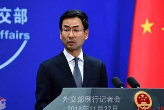 چین: آمریکا فشارها علیه ایران را متوقف کند .