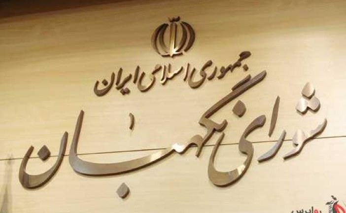 با حکم رهبر معظم انقلاب ؛ آیت الله اعرافی جایگزین آیت الله مومن شد / آیات یزدی و آملی لاریجانی ابقا شدند .