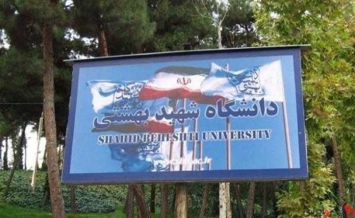 محرومیت مجدد دانشگاه شهید بهشتی /مقاومت کشورهای اروپایی در انتشار مقالات علمی