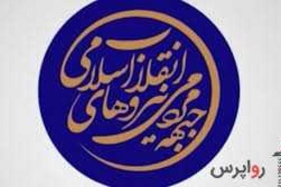 «جمنا» نماد اختلاف اصولگرایی