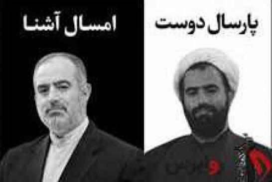 توصیههای توئیتری حسامالدین آشنا بعد از افشای تصاویری از گردان سایبری منافقین علیه ایران