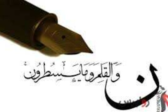 روز « قلم » بر قلم بدستان متعهد و متشرّع گرامی باد .