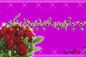 عید سعید قربان بر دلدادگان حضرت ربوی مبارک