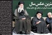مهمترین عکس سال / ضرب شصت « ایران » در شطرنج خاورمیانه