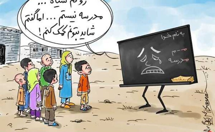 ممانعت خانوادهها، دلیلعمده ترک تحصیل دانش آموزان