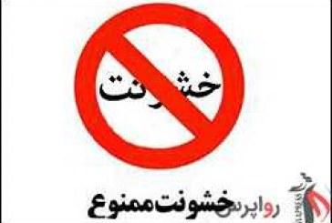 افزایش نزاع در ایران