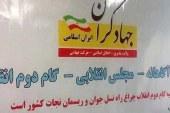 جبهه جهادگران ایران اسلامی از شعار انتخاباتی خود رونمایی کرد