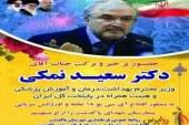 سفر وزیر بهداشت و درمان به پایتخت گل ایران