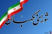 اعلام اسامی نامزدهای تایید صلاحیت شده در دهه دوم بهمن