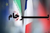 گام نهایی: توقف آخرین محدودیت های عملیاتی ایران در برجام