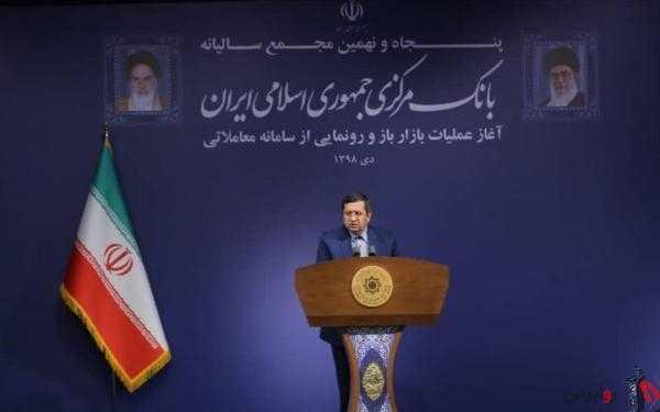 همتی: عملیات «بازار باز» از روز شنبه آغاز میشود/ ایران از شکلگیری ابرتورم نجات یافت