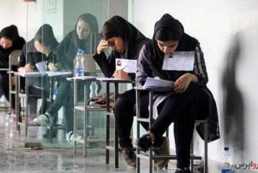 آغاز ثبت نام مجدد کنکور ارشد ۹۹ از ۱۴ بهمن/ رقابت ۴۸۱ هزار نفر در فروردین ماه