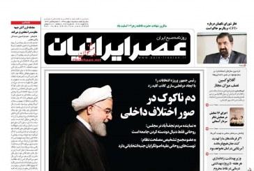 عصر ایرانیان