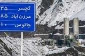کاهش رقم عوارضی آزادراه تهران-شمال