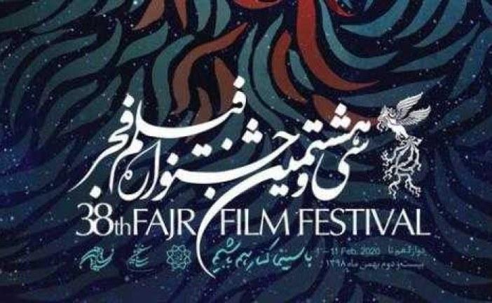 اعلام نامزدهای سودای سیمرغ جشنواره فیلم فجر ۳۸