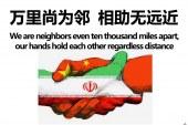چین و ایران، همدرد در کرونا متحد در مبارزه