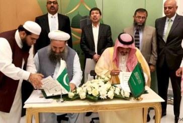 عربستان از امضای توافقنامه حج با پاکستان عقب نشینی کرد