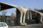 تمدید فرصت برای ثبت نام وام دانشجویان دانشگاه تهران