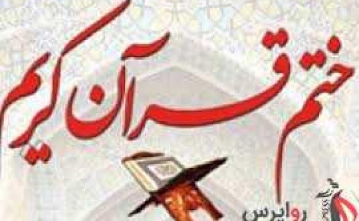 """"""" وقف – نذر """" رسانه رضوی علیه آلاف التحیه و الثناء ( رواپرس ) / انجام بیش از 2 میلیون ختم سور قرآن در روز عید مبعث"""