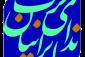 حزب ندای ایرانیان: عدم توجه به تولید و سوءمدیریت ،تاثیر تحریمها را افزایش داده است