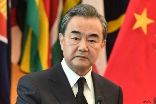 وانگ یی: چین در کمک به کشورهای دیگر دنبال منافع سیاسی نیست