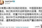 توئیت ظریف در قدردانی از کمک های پکن به زبان چینی/عکس