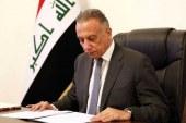 مصطفی الکاظمی: آمریکا عراق را نابود کرد