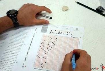 مهلت مجدد برای ثبت نام در کنکور ارشد ۹۹ اردیبهشت ماه اعلام میشود