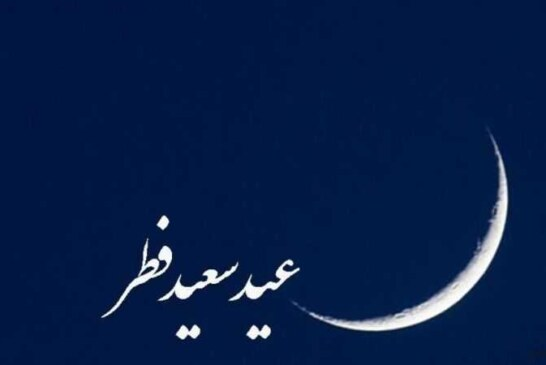 ۱۸ کشور عربی روز یکشنبه را عید فطر اعلام کردند