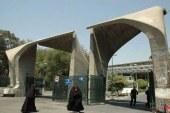 توضیح دانشگاه تهران درباره اهانت یک عضو هیات علمی به دانشجویان
