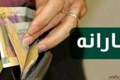 یارانه نقدی کی واریز میشود؟