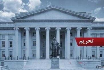 آمریکا علیه یک شرکت و دو شهروند ایرانی اعلام جرم کرد