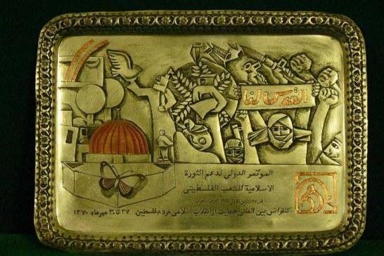 """"""" وقف – نذر """" رسانه رضوی علیه آلاف التحیه و الثناء ( رواپرس ) / فلسطین در موزههای رضوی"""