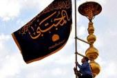 پرچم عزا بر گنبد حرم سیدالکریم برافراشته شد
