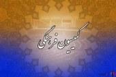 «آقاتهرانی» رئیس کمیسیون فرهنگی مجلس شد