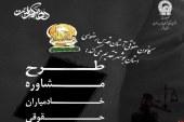 """"""" وقف – نذر """" رسانه رضوی علیه آلاف التحیه و الثناء ( رواپرس ) / حقوقدانان رضوی بوشهر مشاوره رایگان حقوقی میدهند"""