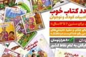 کبوترانه؛ بسته پیشنهادی دو ناشر برای روز ادبیات کودک و نوجوان