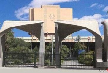 اعلام تقویم آموزشی دانشگاه تهران در نیمسال اول سال تحصیلی ۱۳۹۹-۱۴۰۰