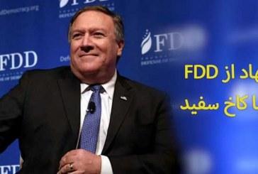 افشای همکاری لابی FDD با دولت آمریکا در جنگ رسانهای-اقتصادی علیه ایران