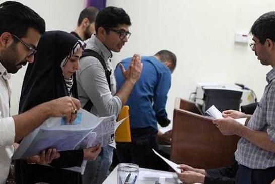امروز، آخرین مهلت ثبتنام و انتخاب رشته دانشگاه آزاد است