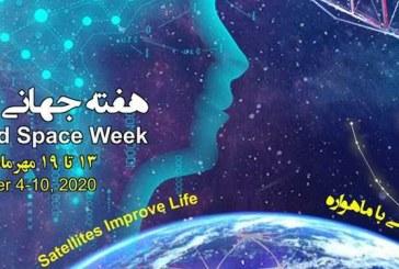 روزشمار هفته جهانی فضا اعلام شد