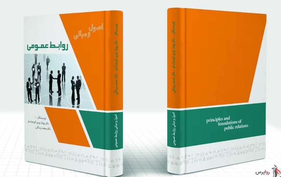 """کتاب """" اصول و مبانی روابط عمومی """" ویژه دانشجویان روابط عمومی روانه بازار نشر شد ( مولّفان دکتر """" بهناز نوری کورعباسلو """" و """" دکتر محمّد بیدگلی """" )"""